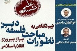 نیم نگاهی به تطورات مباحث فلسفه دین پس از پیروزی انقلاب اسلامی