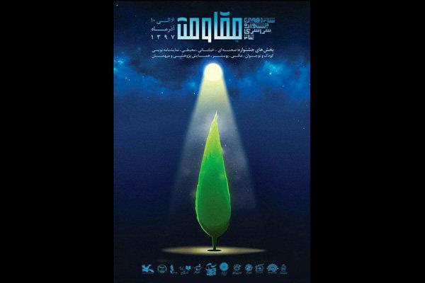 اکران ۴ عنوان فیلم برگزیده جشنواره مقاومت در شیراز