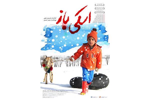 رونمایی از پوستر فیلم سینمایی «اسکی باز»