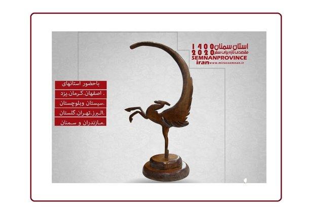 سمنان میزبان نخستین نمایشگاه منطقهای صنایع دستی میشود