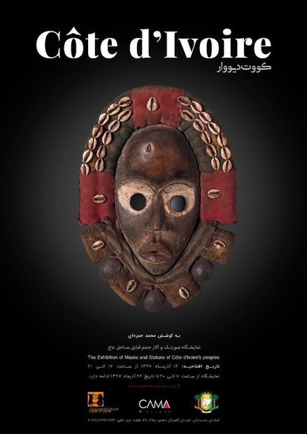 Tehran gallery to showcase African masks, sculptures