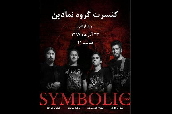 اولین کنسرت گروه «نمادین» در برج آزادی برگزار می شود