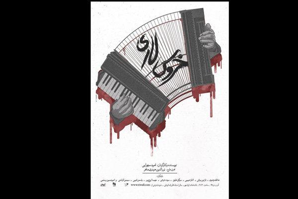 پوستر «خروس لاری» منتشر شد