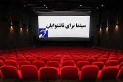 حقی که از ناشنوایان در سینما دریغ میشود/ گوش مسئولان بدهکار نیست