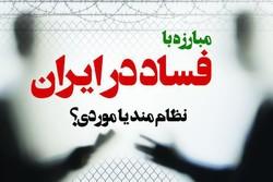 نشست «مبارزه با فساد در ایران؛ نظاممند یا موردی؟» برگزار می شود