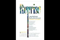 رونمایی از آثار ١٣ هنرمند شاخص حوزه نقاشی و خط ایران