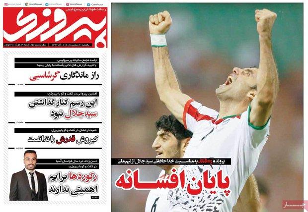 صفحه اول روزنامههای ۱۱ آذر ۹۷