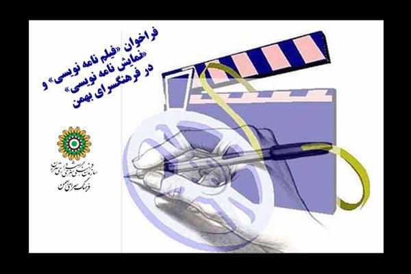 انتشار فراخوان فیلمنامه و نمایشنامه نویسی فرهنگسرای بهمن
