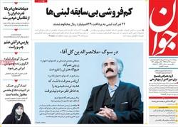 صفحه اول روزنامههای ۱۲ آذر ۹۷