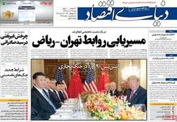 صفحه اول روزنامههای اقتصادی ۱۲ آذر ۹۷