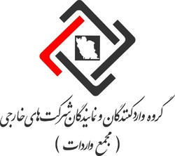 محمدرضا بوترابی رئیس مجمع واردات شد