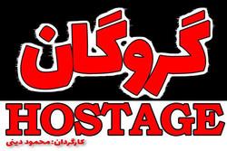 «گروگان» به پیش تولید رسید/ حمله طالبان به یک روستا در ایران