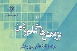 جدیدترین شماره از دوفصلنامه «پژوهشهای علم و دین» منتشر شد