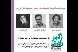 معرفی گروه انتخاب مسابقه نمایشنامه خوانی جشنواره تئاتر اکبر رادی