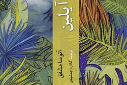 ایرانیها برای سومین بار آیلین را میخوانند