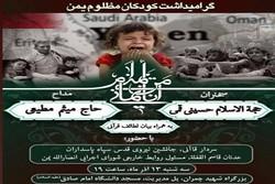 مراسم گرامیداشت کودکان مظلوم یمن برگزار میشود