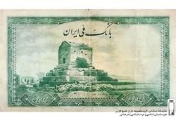 Currency exhibit opens in Bandar Abbas
