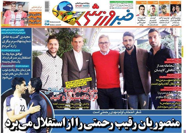 صفحه اول روزنامههای ورزشی ۱۲ آذر ۹۷