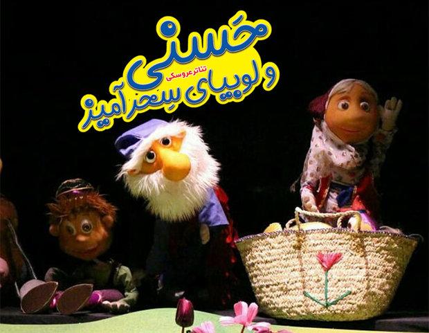 تئاتر عروسکی «حسنی و لوبیای سحرآمیز» اجرا می شود
