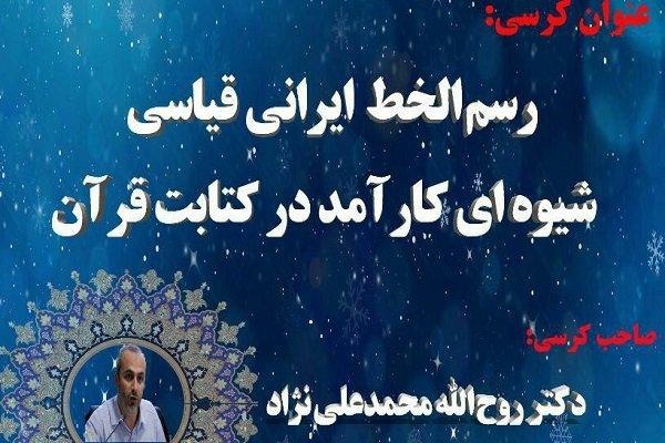 رسمالخط ایرانی قیاسی؛ شیوهای کارآمد در کتابت قرآن