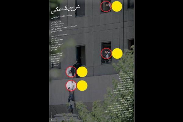 عکس دیده نشده حادثه تروریستی مجلس در شبکه مستند به نمایش درمیآید