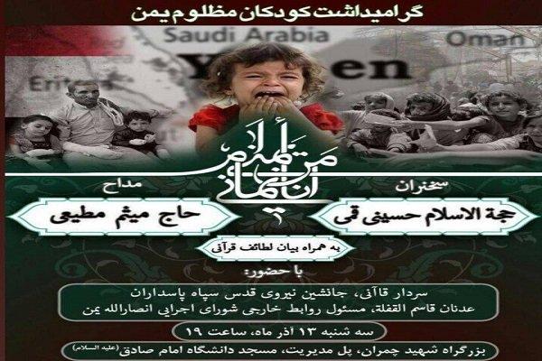 مراسم کودکان یمن