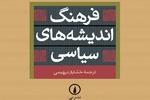 چاپ هفتم کتاب «فرهنگ اندیشههای سیاسی» منتشر شد