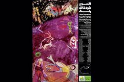 برگزاری نمایشگاه «افسون کودکانه رنگ» در گالری «ژاله»