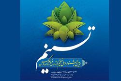 اعلام آخرین مهلت ثبت نام در جشنواره «تسنیم»