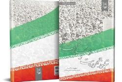 کتاب «تبلور جمهوریت و اسلامیت» منتشر شد