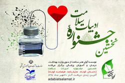 معرفی نامزدهای نهایی بخش داستانکوتاه نخستین جشنواره ادبیات سلامت