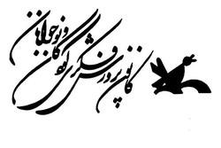 اعضای کانون پرورش فکری فارس در ازبکستان درخشیدند