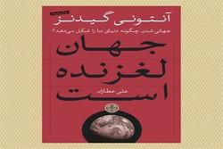 چاپ دوم «جهان لغزنده است» منتشر شد