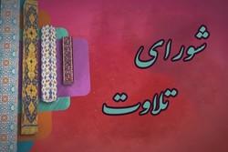 «شورای تلاوت» در شبکه قرآن آغاز به کار کرد