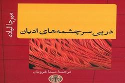 کتاب «در پی سرچشمههای ادیان» منتشر شد