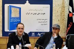 نشست معرفی و بررسی کتاب «هویت ملی نوین در ایران» برگزار شد
