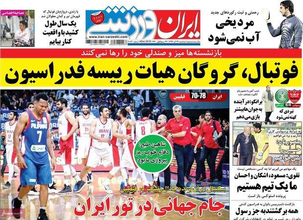 صفحه اول روزنامههای ورزشی ۱۳ آذر ۹۷