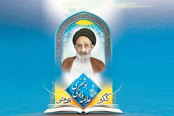 پنجمین کنگره علمی پژوهشی علامه بلادی بوشهری ۱۲ آذر برگزار میشود