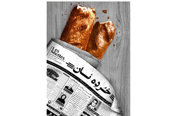 «خرده نان» تقدیم دانشجویان میشود/ رونمایی از پوستر