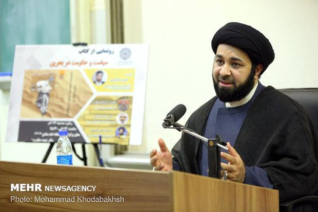 رونمایی از کتاب سیاست و حکومت در بحرین