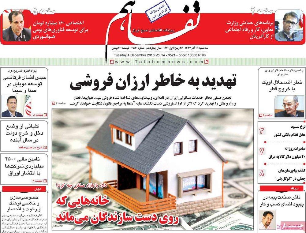 صفحه اول روزنامههای اقتصادی ۱۳ آذر ۹۷