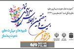 فلم/ صدر روحانی کا نماز کے اجلاس سے خطاب