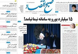 صفحه اول روزنامههای اقتصادی ۱۴ آذر ۹۷