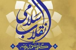 نشست «انقلاب اسلامی و گفتمان مدرنیته» برگزار می شود