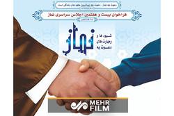 فلم/ رہبر معظم کا نماز کے 27 ویں عام اجلاس کے شرکاء کے نام پیغام