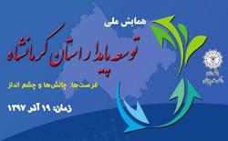 برگزاری همایش ملی توسعه پایدار استان کرمانشاه