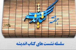 کارنامه کتاب انقلاب اسلامی بررسی می شود