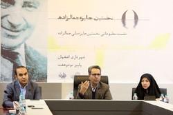 نخستین دوره جایزه جمالزاده در اصفهان برگزار می شود