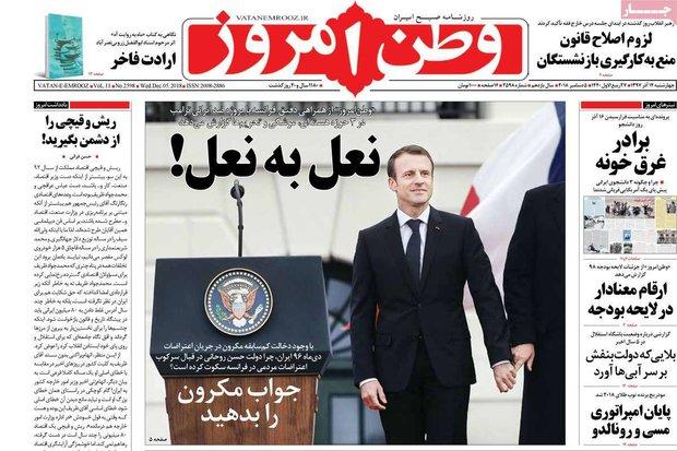 صفحه اول روزنامههای ۱۴ آذر ۹۷
