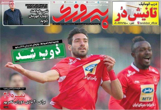 صفحه اول روزنامههای ورزشی ۱۴ آذر ۹۷